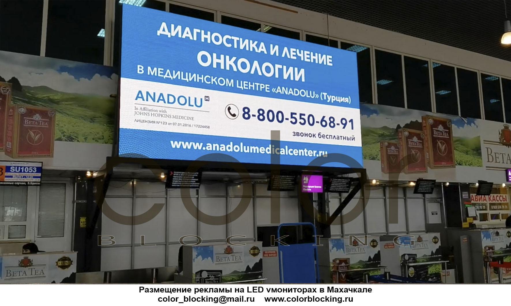 Размещение рекламы на светодиодных экранах в Махачкале аэропорт