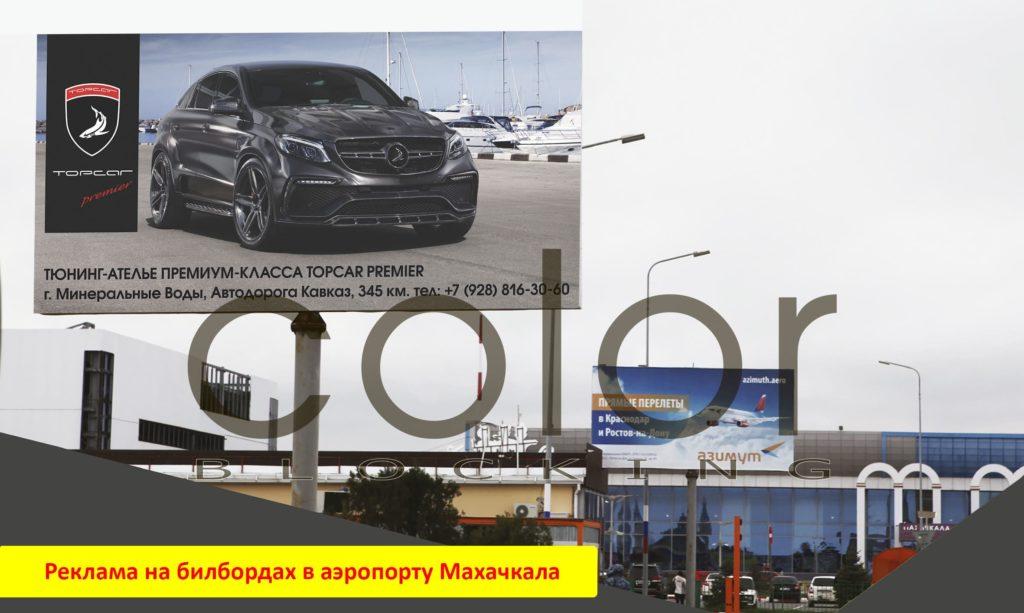 Реклама в аэропорту Махачкала билборды