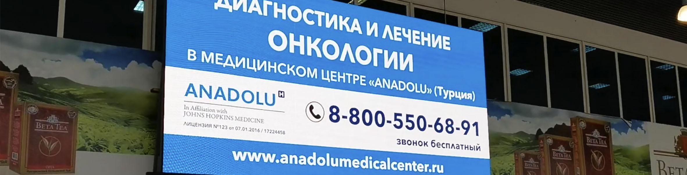 Реклама в аэропорту Махачкала Дагестан