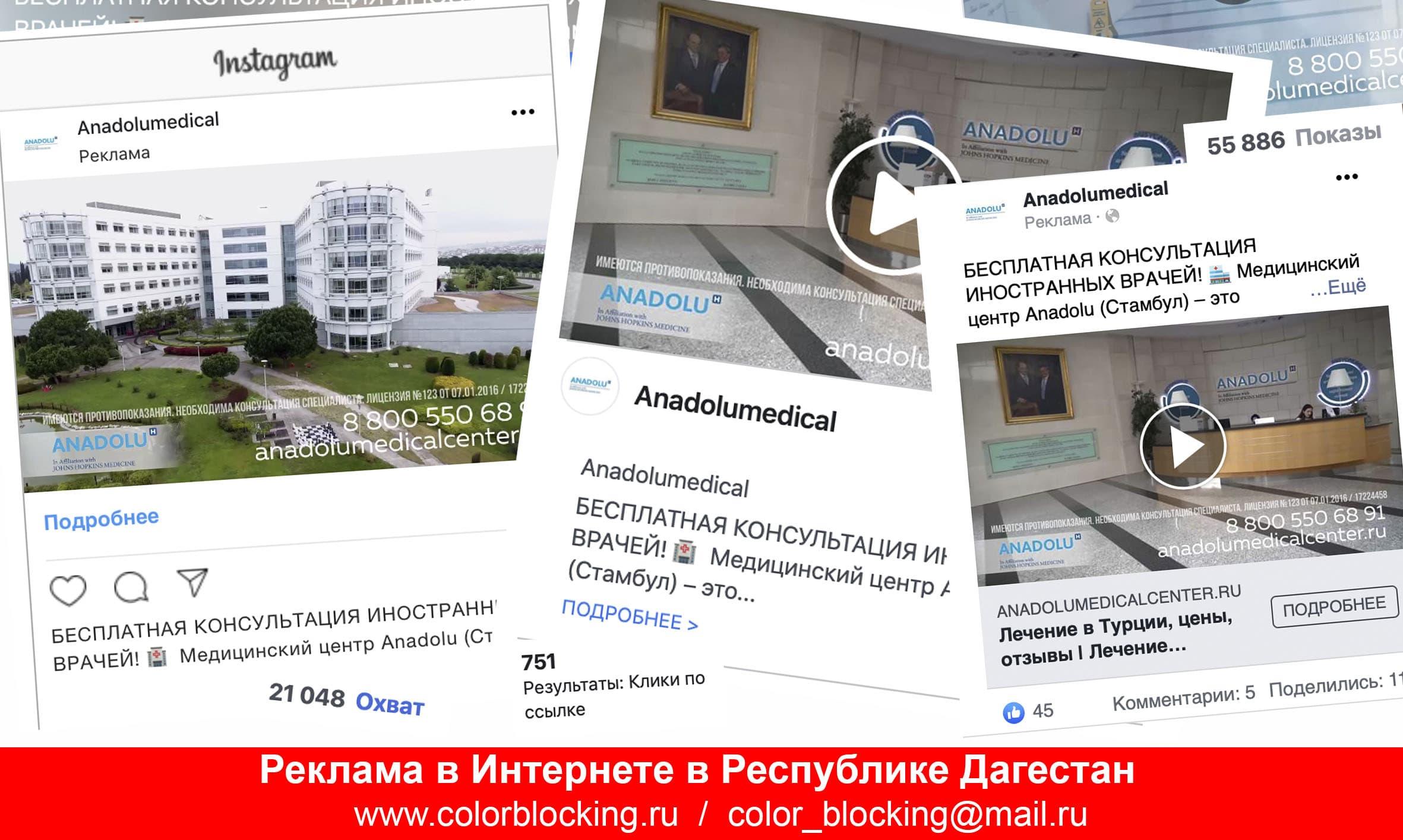 Рекламная кампания клиники Анадолу Дагестан