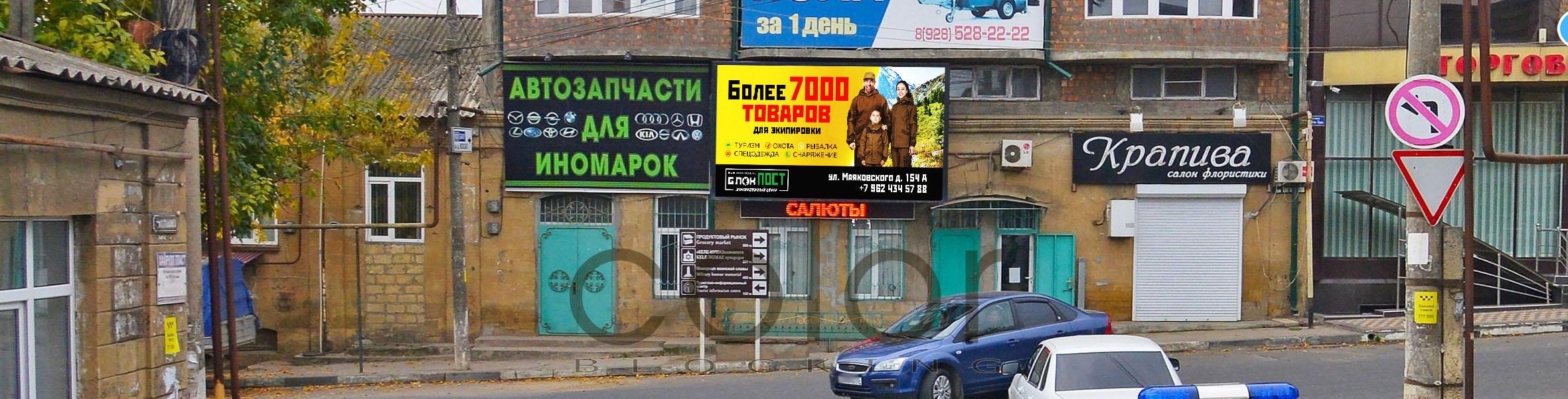 Реклама на LED мониторах в Дербенте сайт
