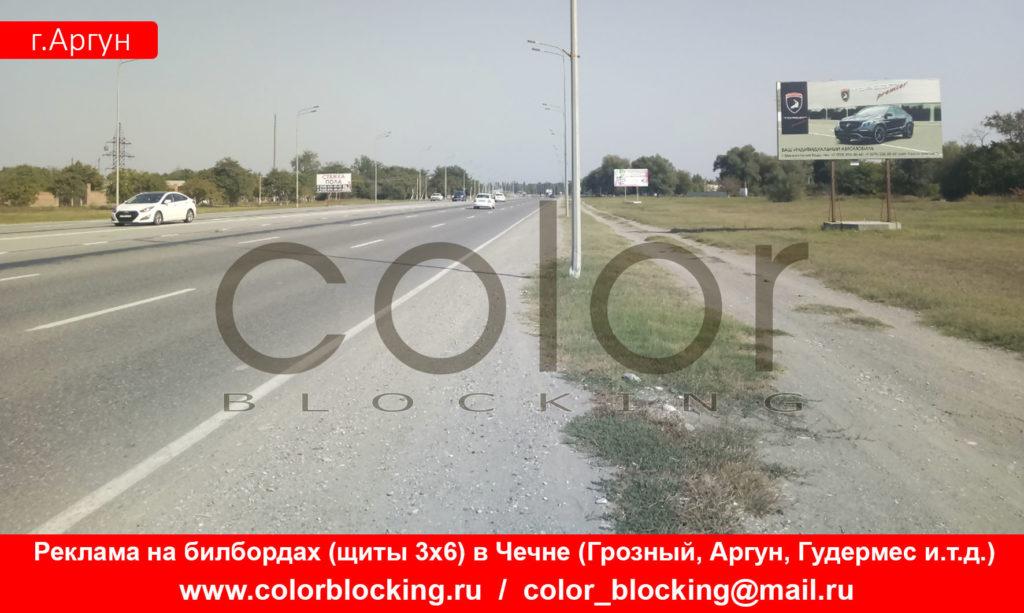 Наружная реклама в Аргуне выезд