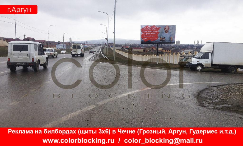 Наружная реклама в Аргуне Грозный