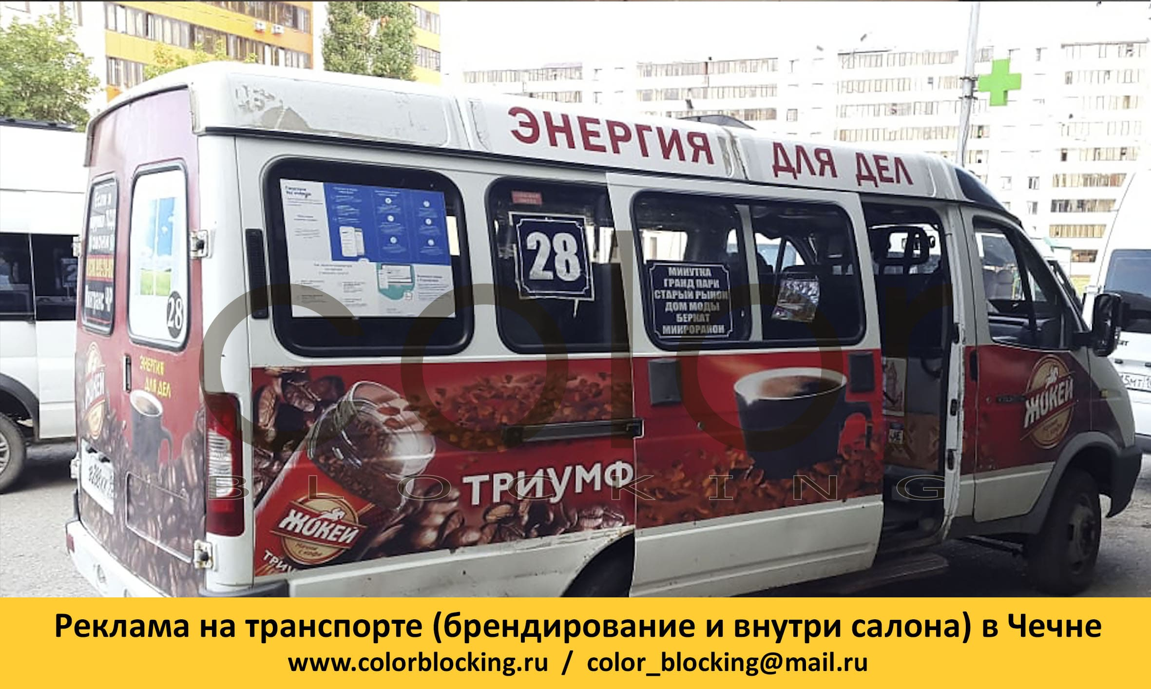 Реклама на транспорте в Аргуне брендирование