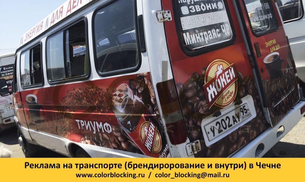 Реклама на транспорте в Грозном Газель