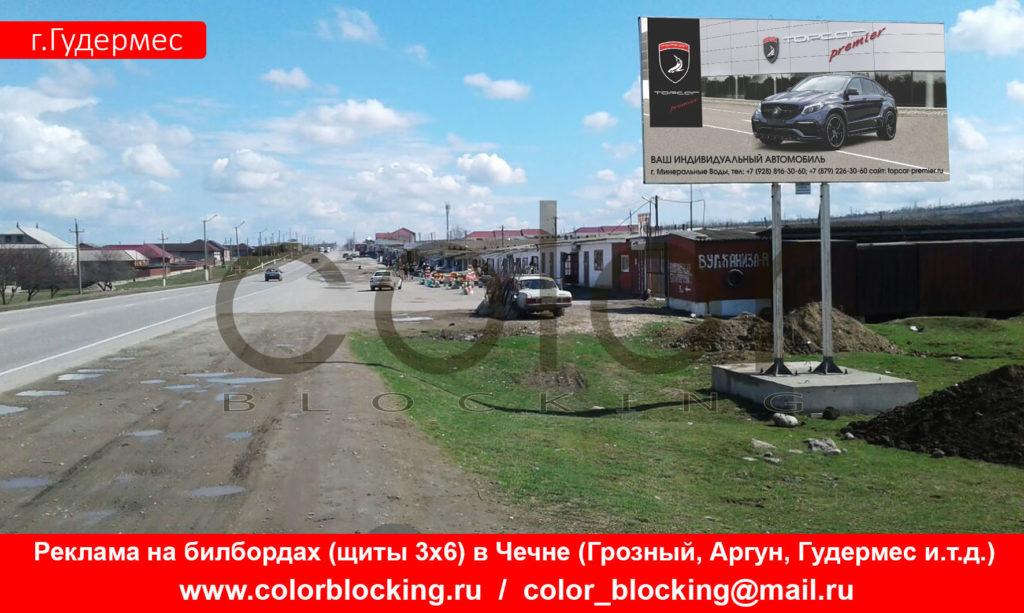 Наружная реклама в Гудермесе Чечня