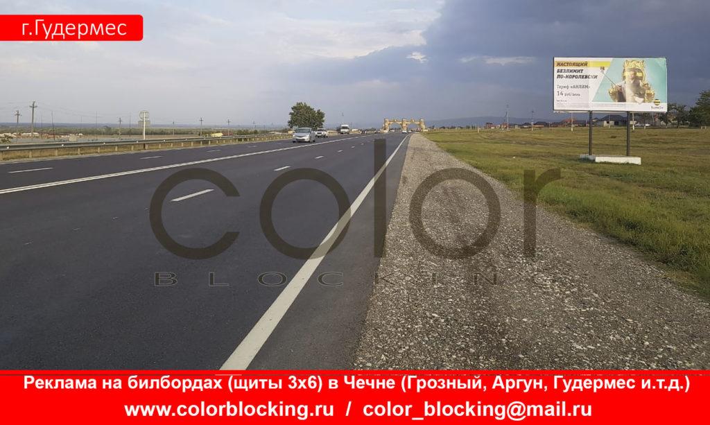 Наружная реклама в Гудермесе АхматЮрт