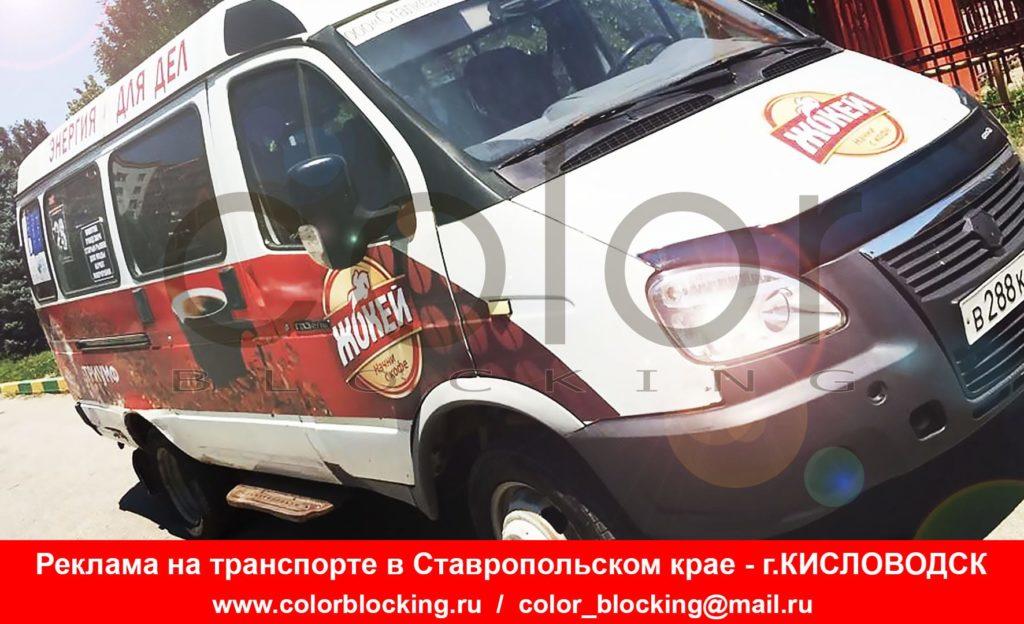 Реклама на транспорте в Ставропольском крае внутри