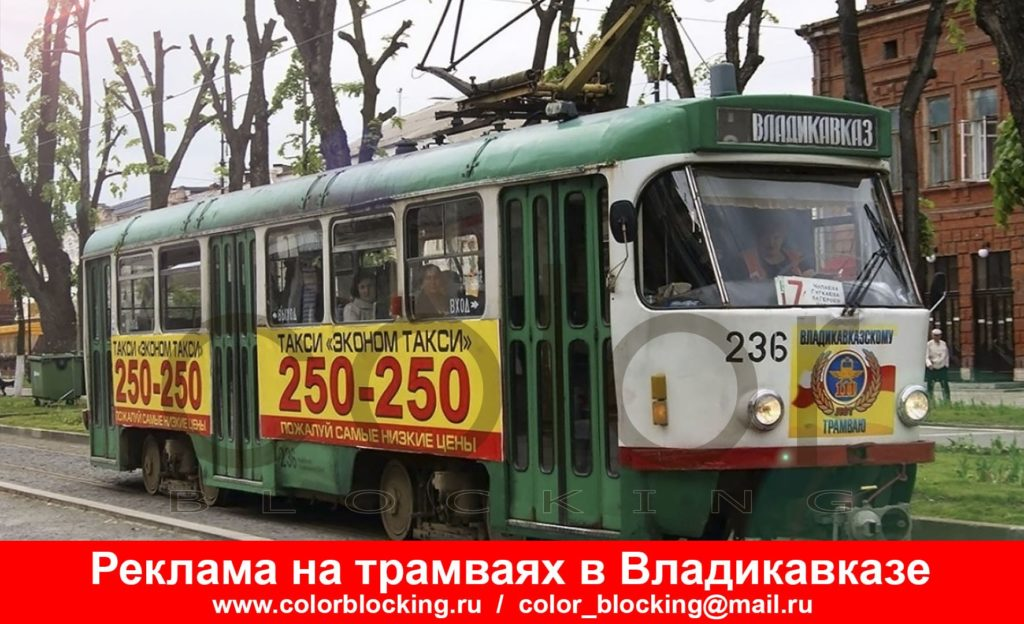 Реклама на транспорте в Владикавказе трамваи