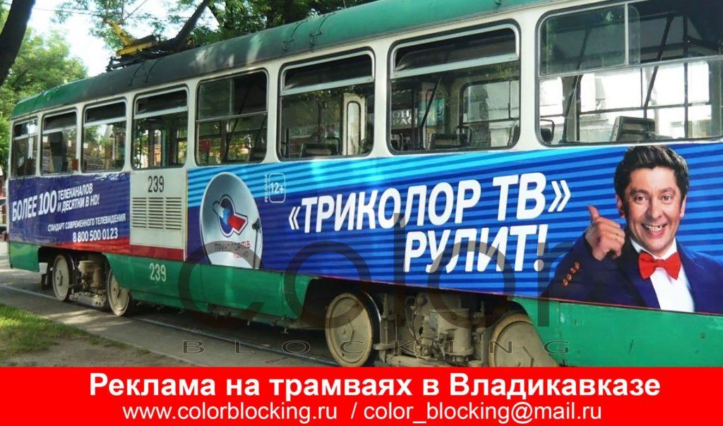 Реклама на трамваях в Владикавказе брендирование