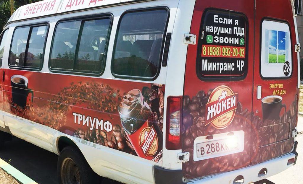 Реклама на транспорте в Кабардино-Балкарской Республике в Прохладном