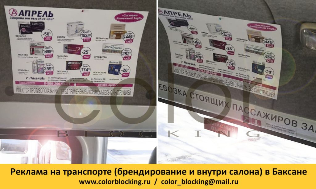 Реклама на транспорте в Баксане стикеры