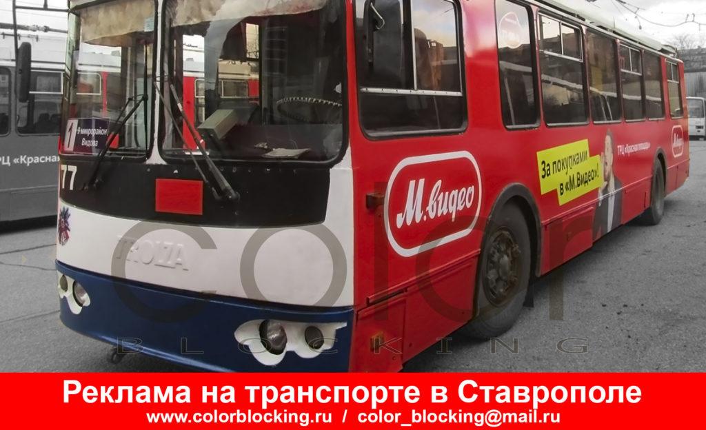 Реклама на транспорте в Ставрополе автобусы
