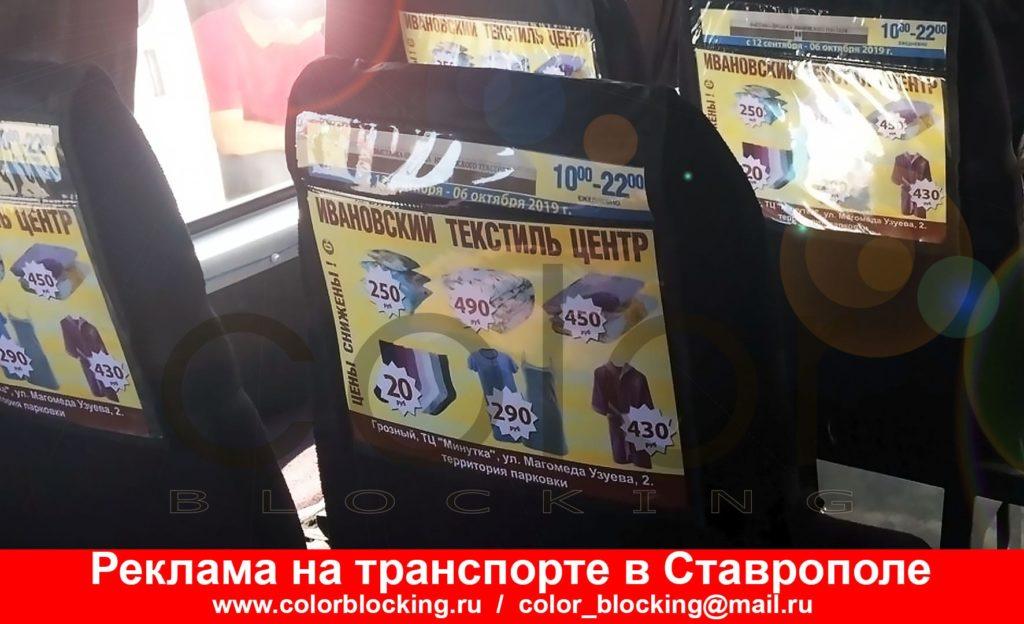 Реклама на транспорте в Ставрополе спинки