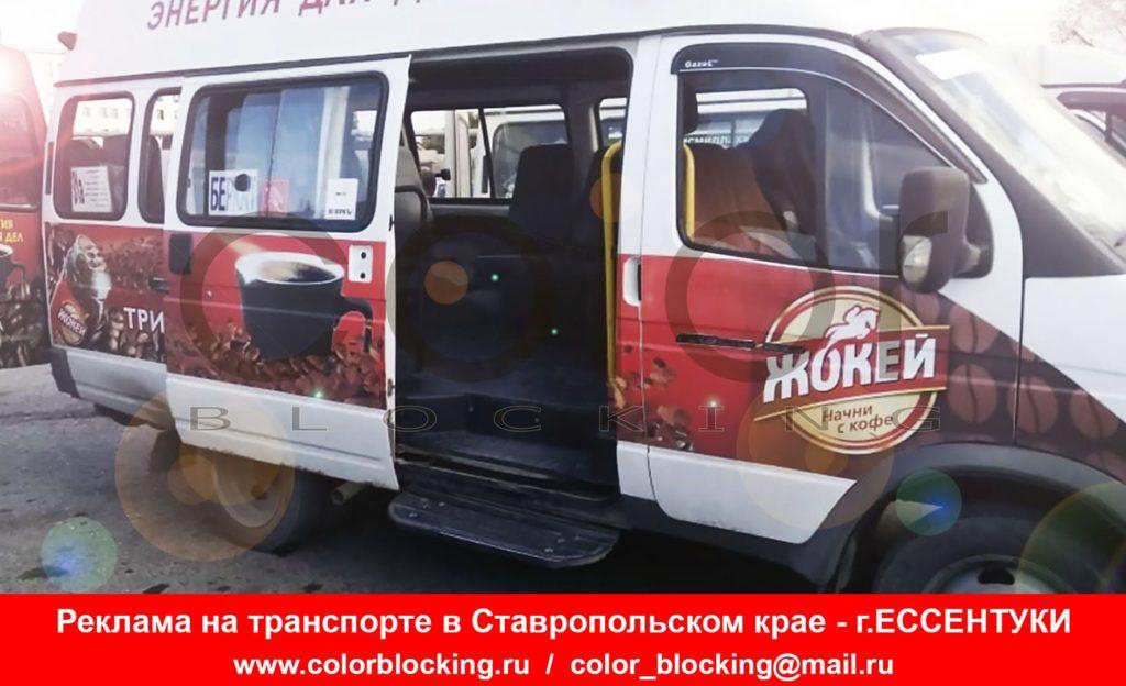 Реклама на транспорте в Ставропольском крае брендирование