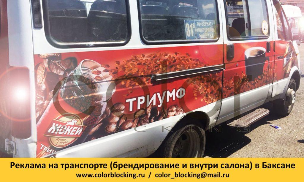 Реклама на транспорте в Баксане брендирование