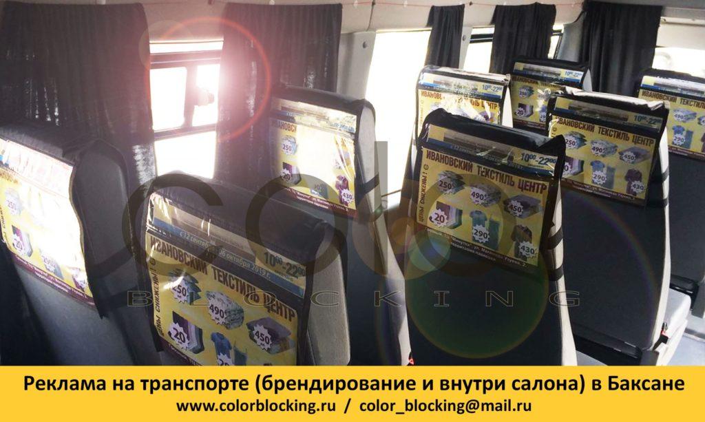 Реклама на транспорте в Баксане салон