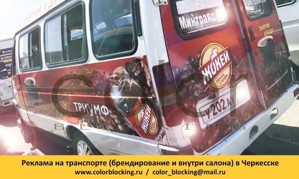 Реклама на транспорте в Черкесске брендирование