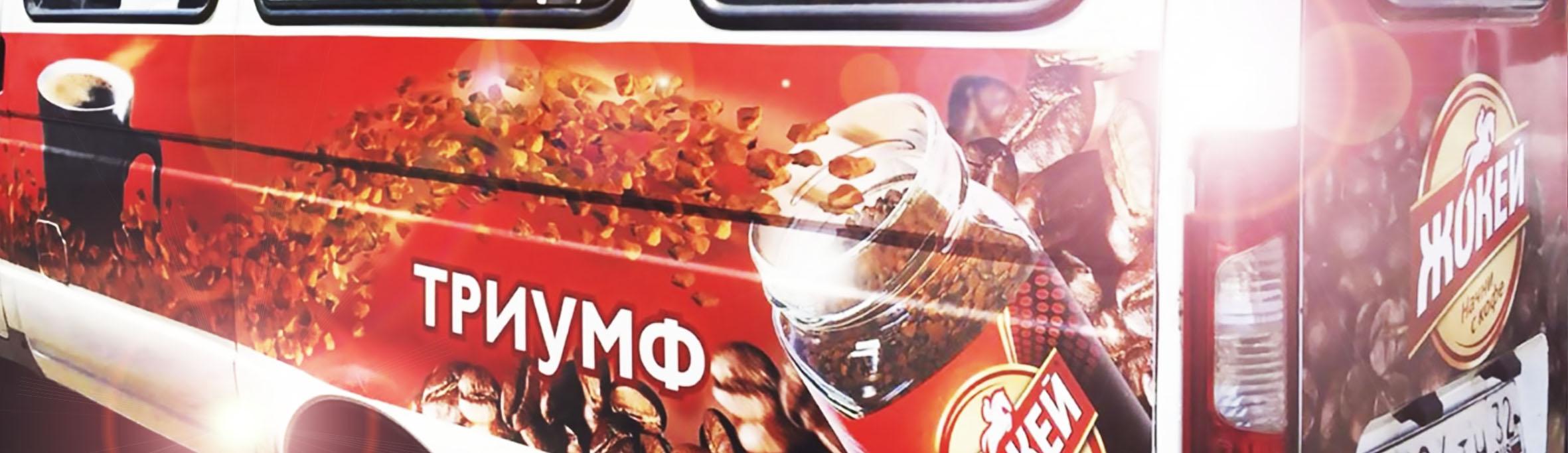 Реклама на транспорте в Черкесске размещение