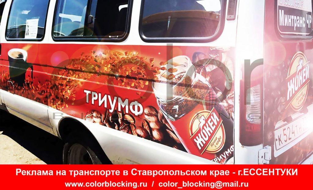 Реклама на транспорте в Ставропольском крае Ессентуки