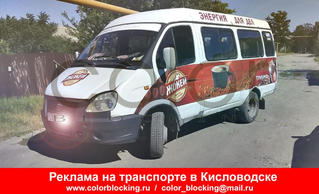 Реклама на транспорте в Кисловодске снаружи