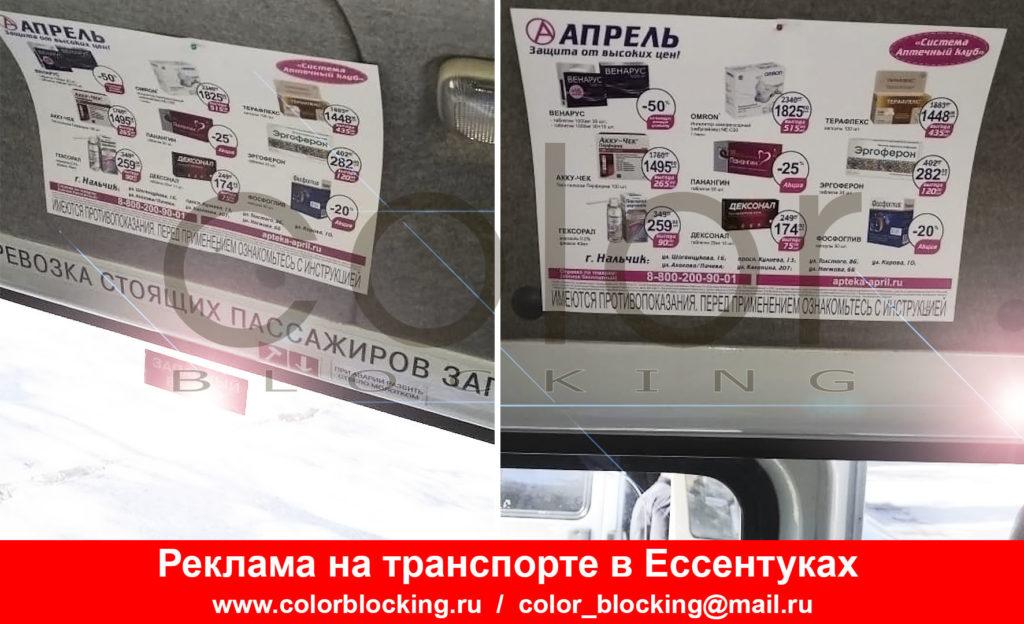 Реклама на транспорте в Ессентуках стикеры