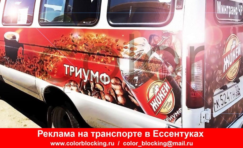 Реклама на транспорте в Ессентуках кузов