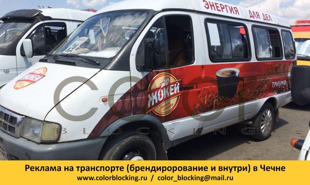 Реклама на транспорте в Грозном брендирование