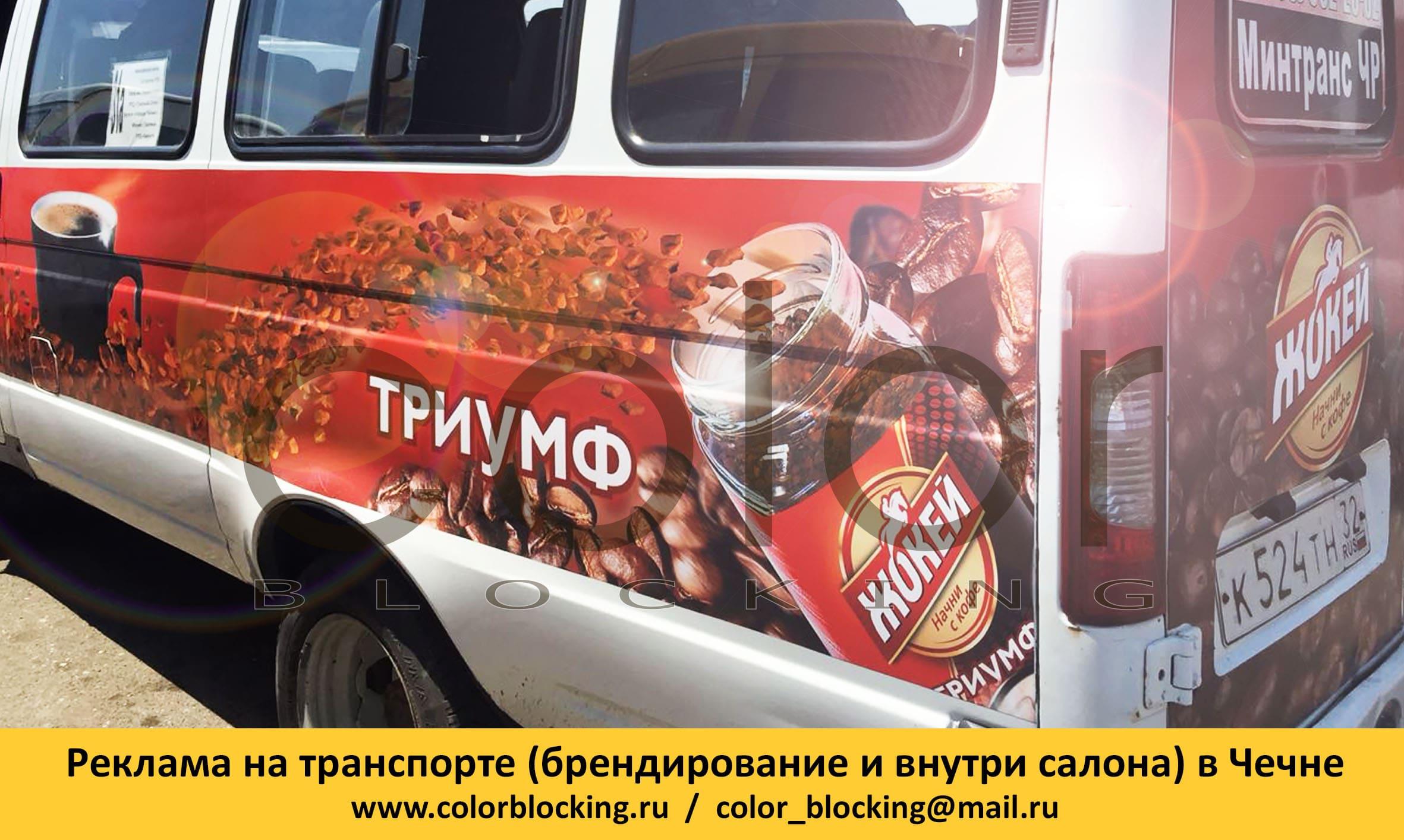 Реклама на транспорте в Гудермесе брендирование