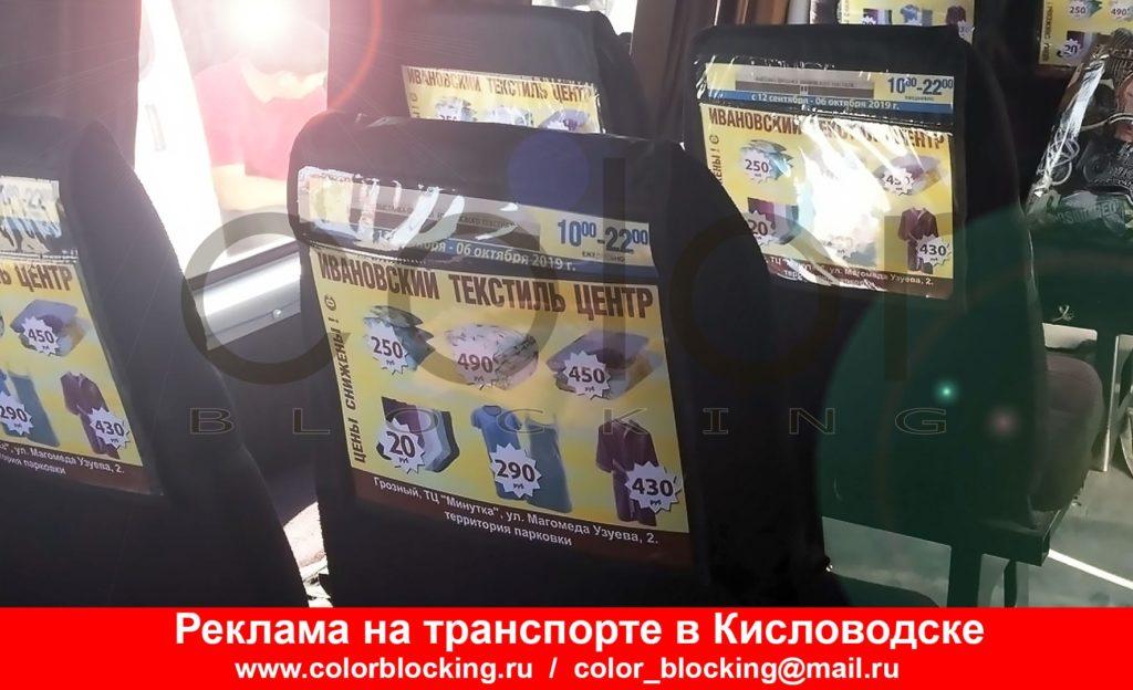 Реклама на транспорте в Кисловодске внутри