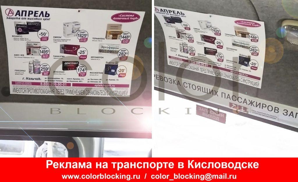 Реклама на транспорте в Кисловодске стикеры