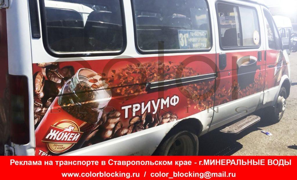Реклама на транспорте в Ставропольском крае Мин.воды