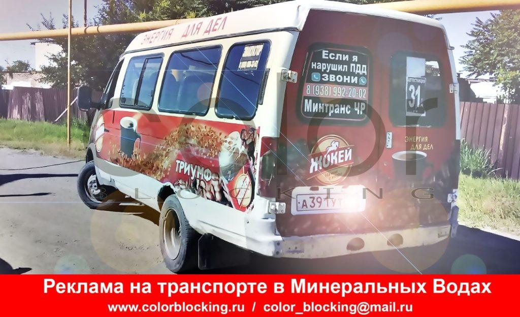 Реклама на транспорте в Минеральных Водах брендирование