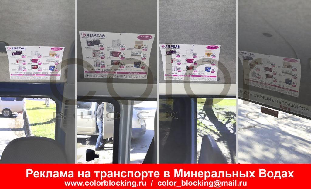 Реклама на транспорте в Минеральных Водах стикеры