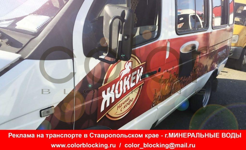 Реклама на транспорте в Ставропольском крае Минеральные Воды
