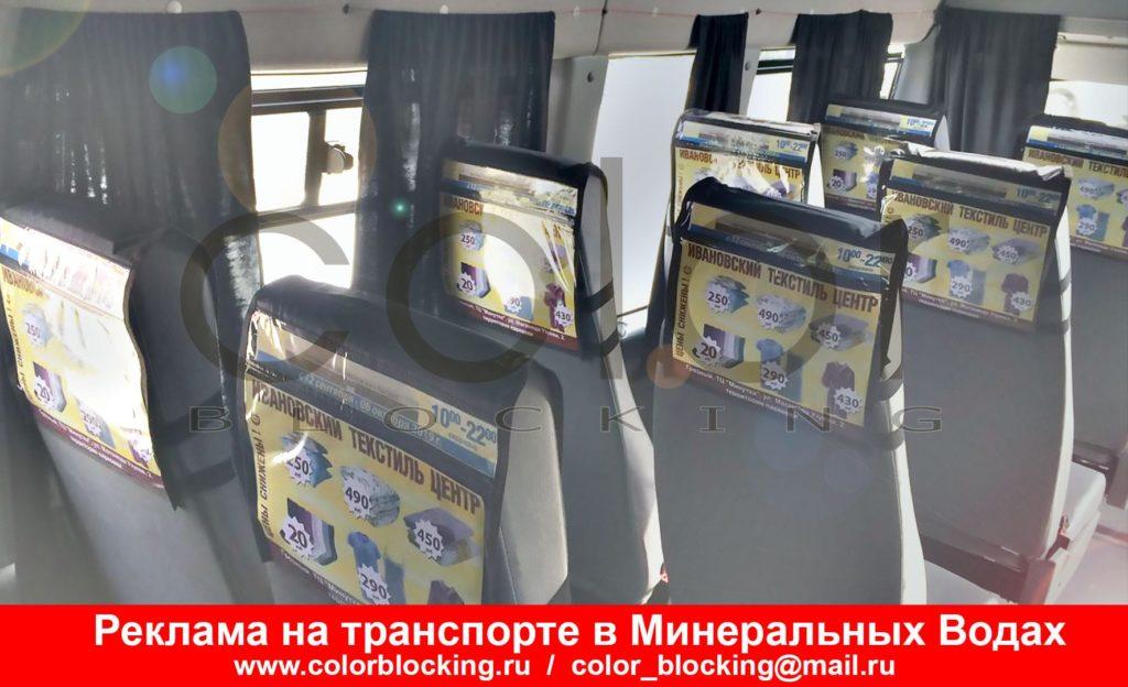 Реклама на транспорте в Минеральных Водах сиденья