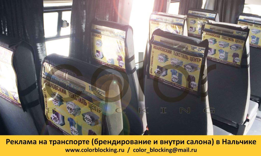 Реклама на транспорте в Нальчике сиденья