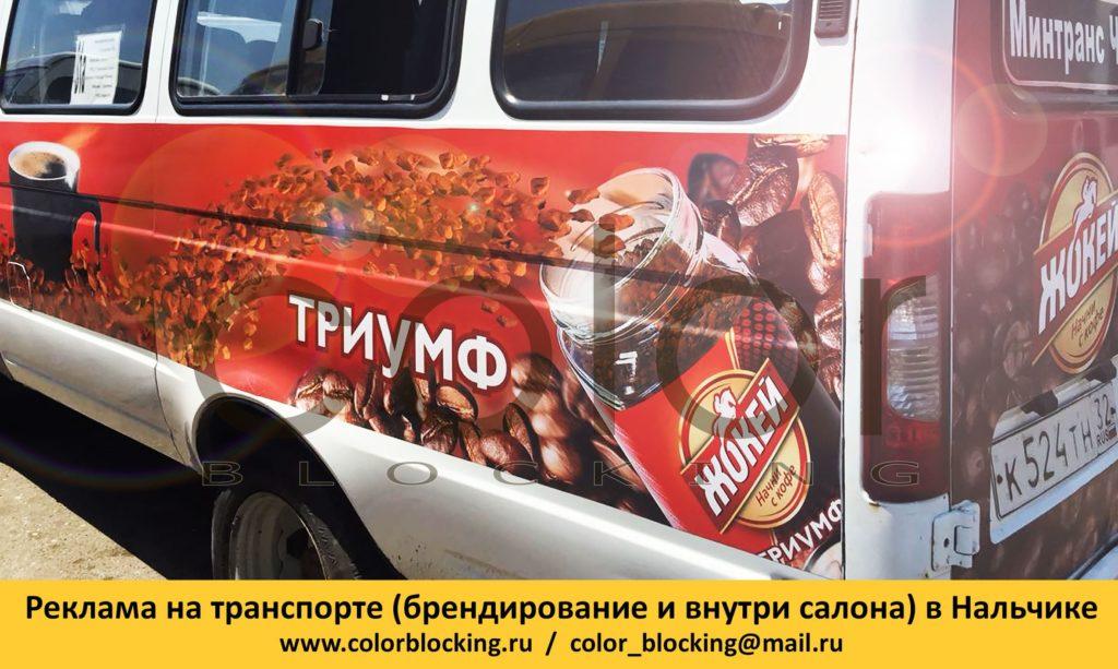 Реклама на транспорте в Нальчике брендирование