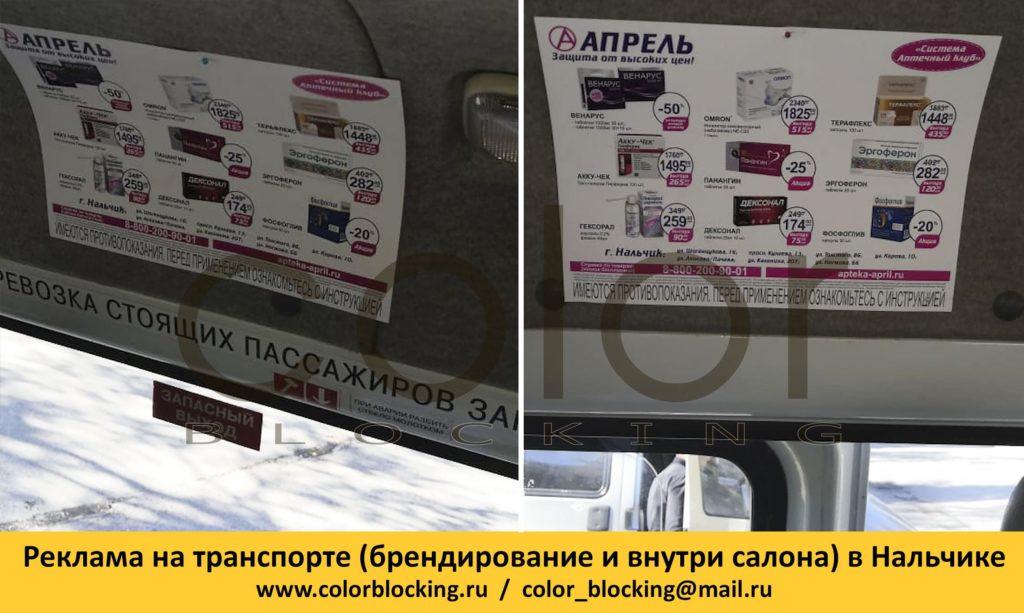 Реклама на транспорте в Нальчике стикеры