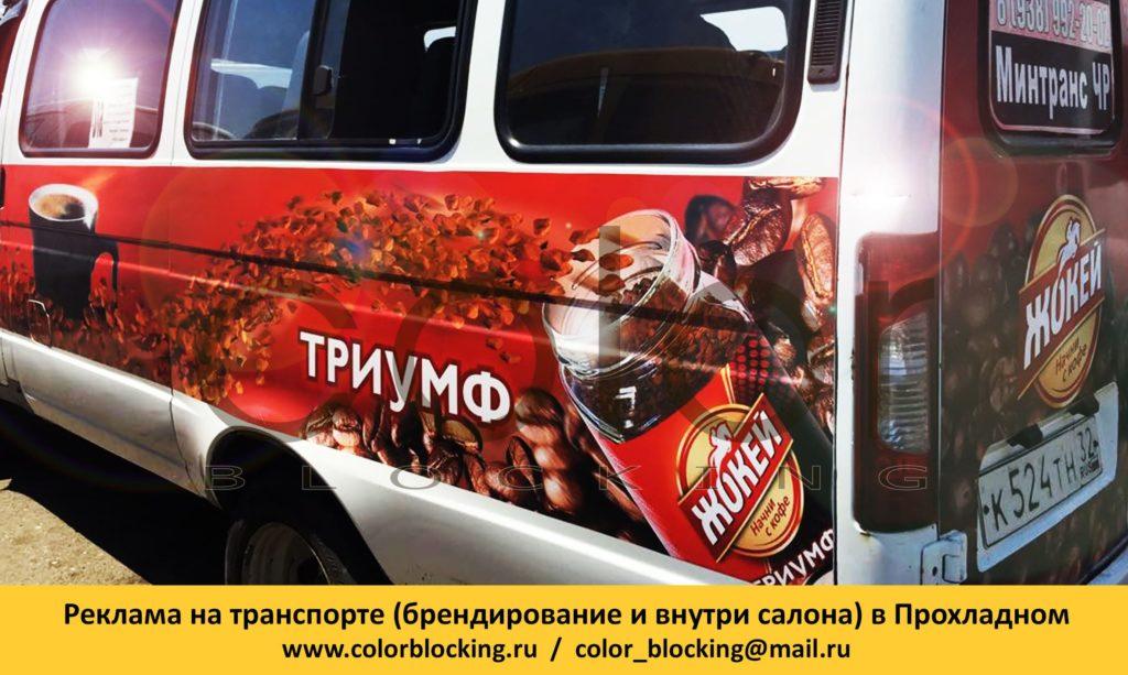 Реклама на транспорте в Прохладном брендирование