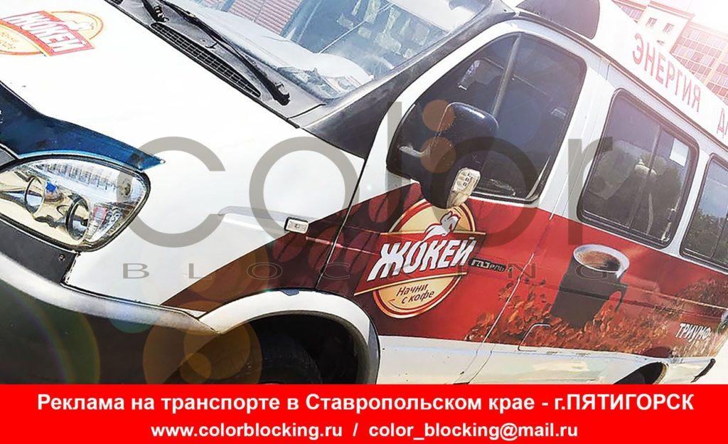 Реклама на транспорте в Ставропольском крае КМВ