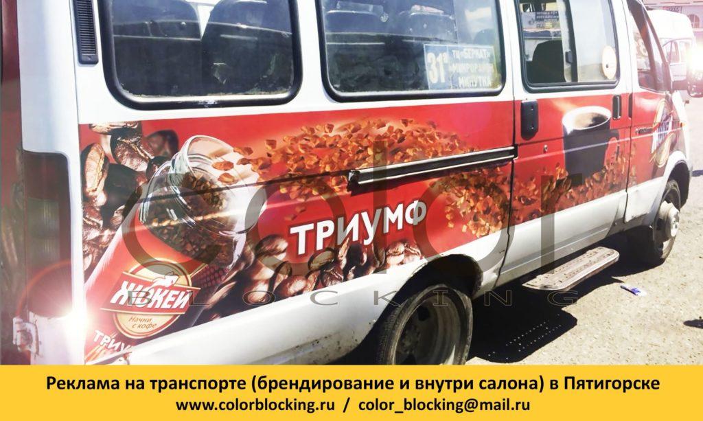 Реклама на транспорте в Пятигорске брендирование