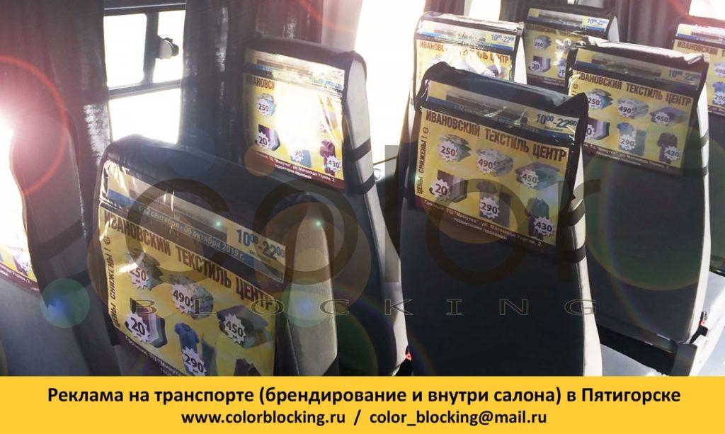 Реклама на транспорте в Пятигорске внутри