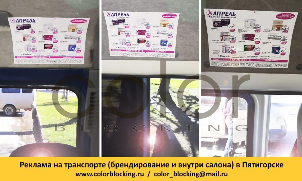 Реклама на транспорте в Пятигорске стикеры