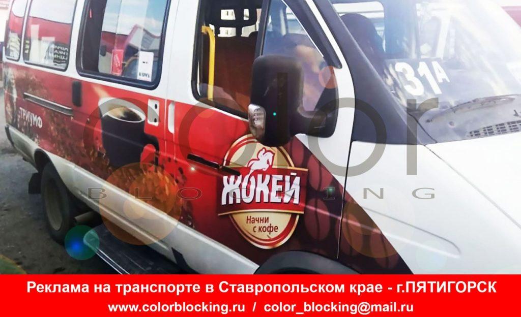 Реклама на транспорте в Ставропольском крае Пятигорск