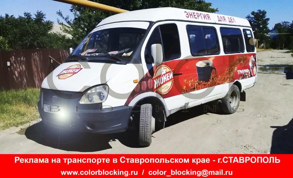 Реклама на транспорте в Ставропольском крае Ставрополь
