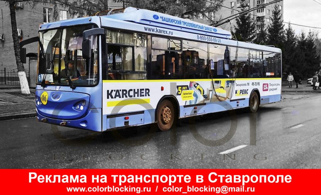 Реклама на транспорте в Ставрополе / троллейбусы