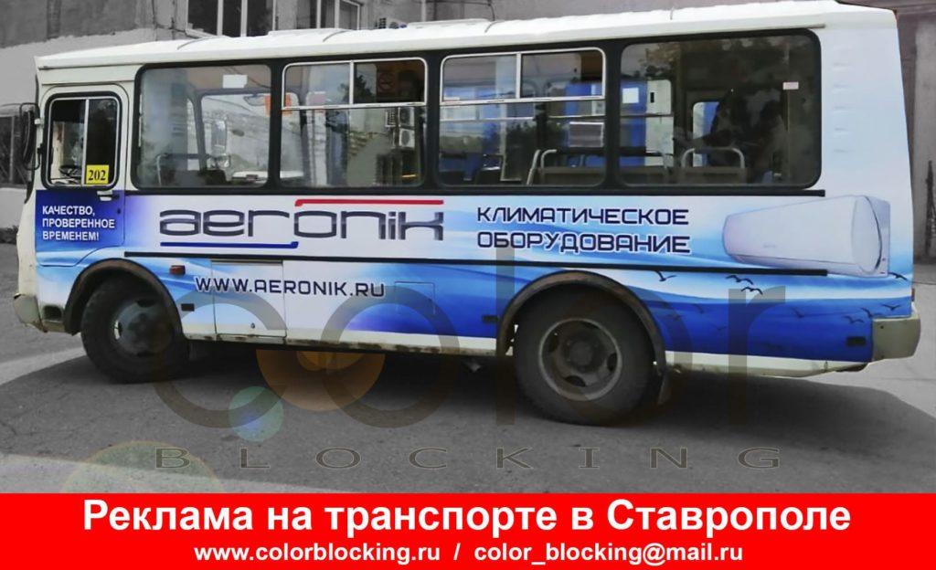 Реклама на транспорте в Ставрополе брендирование