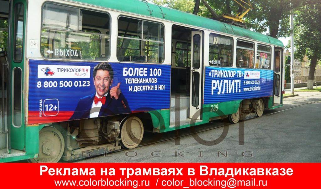 Реклама на трамваях в Владикавказе оклейка
