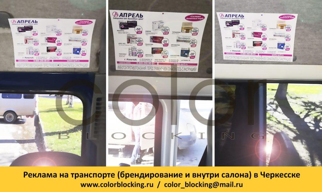 Реклама на транспорте в Черкесске стикеры